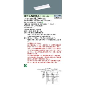 Panasonic XLX200DENLE9 iDシリーズ20形 W230 昼白色 800lmタイプ FL20形器具1灯相当|macocoro
