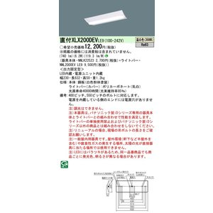 Panasonic XLX200DEVLE9 iDシリーズ20形 W230 温白色 800lmタイプ FL20形器具1灯相当 macocoro