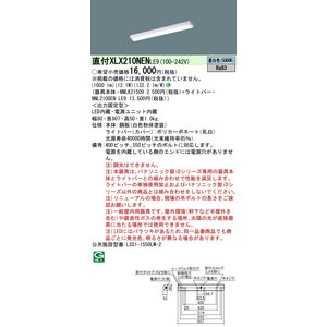 Panasonic XLX210NEN LE9 iスタイル iDシリーズ20形 W80 昼白色 1600lmタイプ FL20形器具2灯相当 macocoro