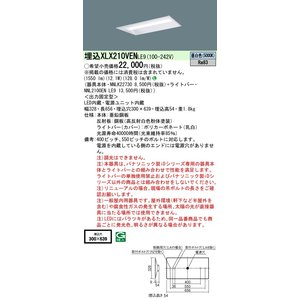 Panasonic XLX210VENLE9 iDシリーズ20形 埋込型 下面開放型 W300 昼白色 1600lmタイプ FL20形器具2灯相当|macocoro