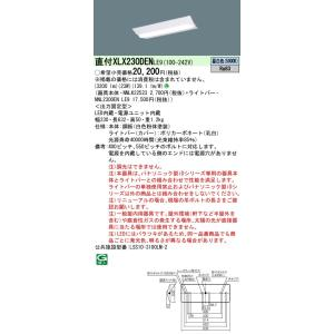 Panasonic XLX230DENLE9 iDシリーズ20形 W230 昼白色 3200lmタイプ Hf16形高出力型器具 2灯相当 macocoro