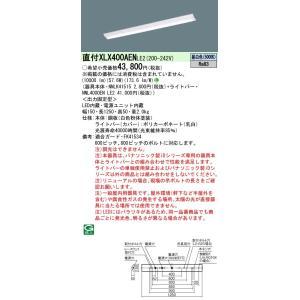 パナソニック 直付 XLX400AENLE2 一体型LEWベースライト Dスタイル 非調光 昼白色 W150 10000lm Hf32形 × 3灯 相当|macocoro