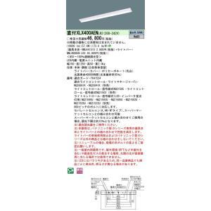 パナソニック 直付 XLX400AENLR2 一体型LEWベースライト Dスタイル 調光 昼白色 W150 10000lm Hf32形 × 3灯 相当|macocoro