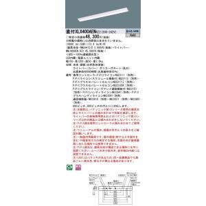 パナソニック 直付 XLX400AENRZ2 一体型LEWベースライト Dスタイル PiPit調光 昼白色 W150 10000lm Hf32形 × 3灯 相当|macocoro