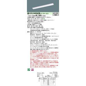 パナソニック 直付 XLX400AEWLR2 一体型LEWベースライト Dスタイル 調光 白色 W150 10000lm Hf32形 × 3灯 相当|macocoro