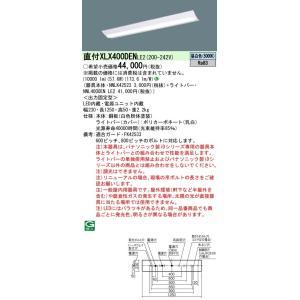 パナソニック 直付 XLX400DENLE2 一体型 LEW ベースライト Dスタイル 非調光 昼白色 W230 10000lm Hf32形 × 3灯 相当 器具 相当|macocoro