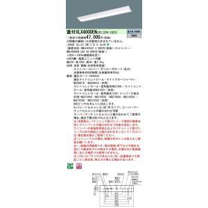 パナソニック 直付 XLX400DENLR2 一体型LEWベースライト Dスタイル 調光 昼白色 W230 10000lm Hf32形 × 3灯 相当|macocoro