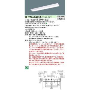 パナソニック 直付 XLX400DEWLE2 一体型LEWベースライト Dスタイル 非調光 白色 W230 10000lm Hf32形 × 3灯 相当|macocoro