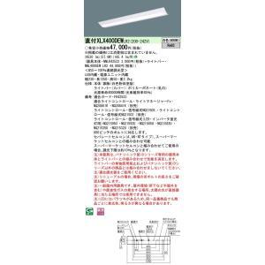 パナソニック 直付 XLX400DEWLR2 一体型LEWベースライト Dスタイル 調光 白色 W230 10000lm Hf32形 × 3灯 相当|macocoro