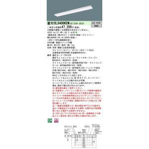 パナソニック 直付 XLX400KEWLR2 一体型LEWベースライト 反射笠付型 調光 白色 W150 10000lm Hf32形 × 3灯 相当|macocoro