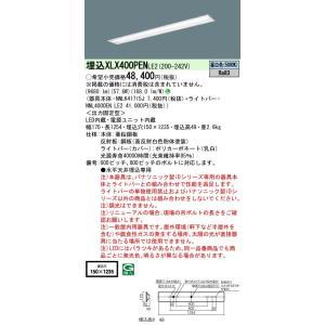 パナソニック 直付 XLX400PENLE2 天井埋込型 40形 一体型LEWベースライト 10000lm Hf32形 × 3灯 相当  下面開放 W150|macocoro