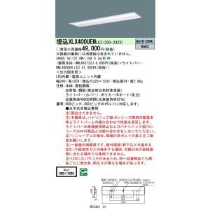 パナソニック 直付 XLX400UENLE2 天井埋込型 40形 一体型LEWベースライト 10000lm Hf32形 × 3灯 相当  下面開放 W220 macocoro