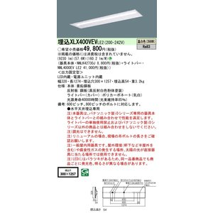 パナソニック 直付 XLX400VEVLE2 温白色 天井埋込型 40形 一体型LEWベースライト 10000lm Hf32形 × 3灯 相当  下面開放 W300|macocoro