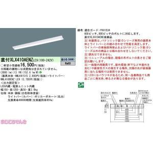 在庫品 パナソニック 直付 XLX410AENZLE9 一体型LEDベースライト Dスタイル 非調光 昼白色 W150 2000lm FLR40型×1灯|macocoro