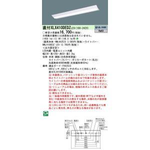 パナソニック 直付 XLX410DEDZLE9 一体型LEDベースライト Dスタイル 非調光 昼光色 W230 2000lm FLR40形×1灯 器具節電タイプ macocoro