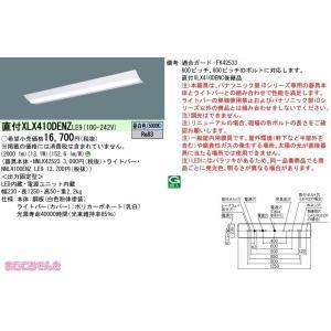 在庫品 パナソニック 直付 XLX410DENZLE9 一体型LEDベースライト Dスタイル 非調光 昼白色 W230 2000lm FLR40形×1灯 器具節電タイプ|macocoro