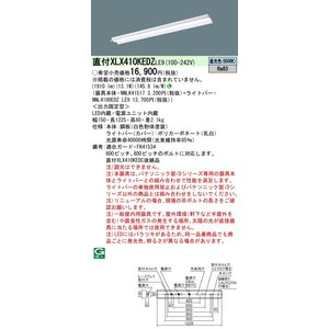 パナソニック 直付 XLX410KEDZLE9 一体型LEDベースライト 反射笠付型 非調光 昼光色 W150 2000lm FLR40型×1灯 器具節電タイプ|macocoro