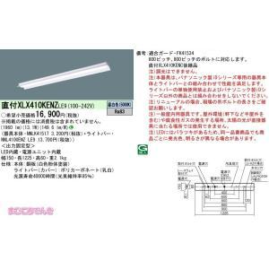 在庫品 パナソニック 直付 XLX410KENZLE9 一体型LEDベースライト 反射笠付型 非調光 昼白色 W150 2000lm FLR40型×1灯 器具節電タイプ|macocoro