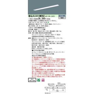パナソニック 直付 XLX410MENZLA9 天井埋込型 40形 一体型LEDベースライト 2000lm FLR40形×1灯器具節電タイプ 下面開放 調光タイプ|macocoro