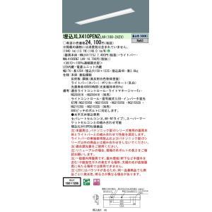 パナソニック 直付 XLX410PENZLA9 天井埋込型 40形 一体型LEDベースライト 2000lm FLR40形×1灯器具節電タイプ  下面開放 調光タイプ W150|macocoro