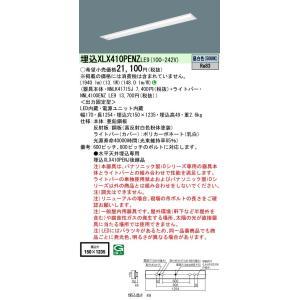 パナソニック 直付 XLX410PENZLE9 天井埋込型 40形 一体型LEDベースライト 2000lm FLR40形×1灯器具節電タイプ 下面開放 W150|macocoro