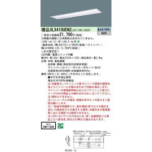 パナソニック 直付 XLX410UENZLE9 天井埋込型 40形 一体型LEDベースライト 2000lm FLR40形×1灯器具節電タイプ 下面開放 W220|macocoro