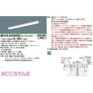 在庫品 パナソニック 直付 XLX420AENZLE9 一体型LEDベースライト Dスタイル 非調光 昼白色 W150 2500lm Hf32形×1灯|macocoro