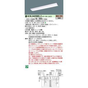 パナソニック 直付 XLX420DELZLE9 一体型LEDベースライト Dスタイル 非調光 電球色 W230 2500lm Hf32形×1灯 定格出力型器具相当|macocoro