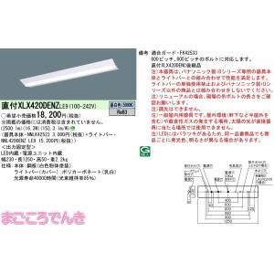 在庫品 パナソニック 直付 XLX420DENZLE9 一体型LEDベースライト Dスタイル 非調光 昼白色 W230 2500lm Hf32形×1灯 定格出力型器具相当|macocoro