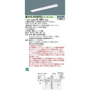 パナソニック 直付 XLX420KEDZLE9 一体型LEDベースライト 反射笠付型 非調光 昼光色 W150 2500lm Hf32形×1灯 定格出力型器具相当|macocoro