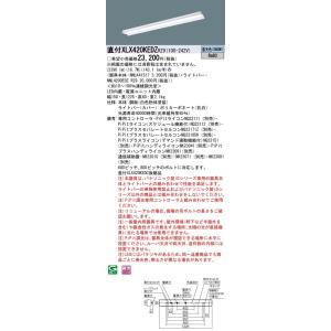 パナソニック 直付 XLX420KEDZRZ9 一体型LEDベースライト 反射笠付型 PiPit調光 昼光色 W150 2500lm Hf32形×1灯 定格出力型器具相当|macocoro
