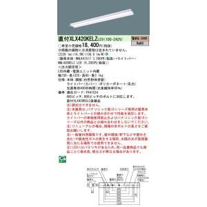 パナソニック 直付 XLX420KELZLE9 一体型LEDベースライト 反射笠付型 非調光 電球色 W150 2500lm Hf32形×1灯 定格出力型器具相当|macocoro