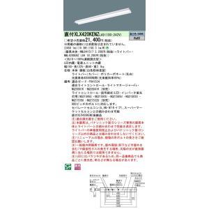 パナソニック 直付 XLX420KENZLA9 一体型LEDベースライト 反射笠付型 調光 昼白色 W150 2500lm Hf32形×1灯 定格出力型器具相当|macocoro