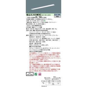 パナソニック 直付 XLX420MENZLA9 天井埋込型 40形 一体型LEDベースライト 2500lm Hf32形×1灯定格出力型器具相当 下面開放 調光タイプ|macocoro