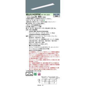 パナソニック 直付 XLX420PENZLA9 天井埋込型 40形 一体型LEDベースライト 2500lm Hf32形×1灯定格出力型器具相当  下面開放 調光タイプ W150|macocoro