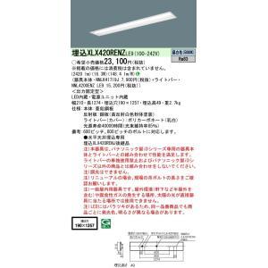 パナソニック 直付 XLX420RENZLE9 天井埋込型 40形 一体型LEDベースライト 2500lm Hf32形×1灯定格出力型器具相当  下面開放 W190|macocoro