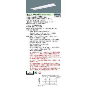 パナソニック 直付 XLX420VEDZLA9 昼光色 天井埋込型 40形 一体型LEDベースライト 2500lm Hf32形×1灯定格出力型器具相当  下面開放 調光タイプ W300|macocoro