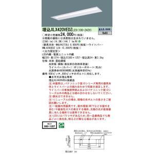 パナソニック 直付 XLX420VEDZLE9 昼光色 天井埋込型 40形 一体型LEDベースライト 2500lm Hf32形×1灯定格出力型器具相当  下面開放 W300|macocoro