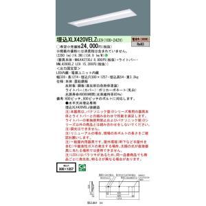 パナソニック 直付 XLX420VELZLE9 電球色 天井埋込型 40形 一体型LEDベースライト 2500lm Hf32形×1灯定格出力型器具相当  下面開放 W300|macocoro