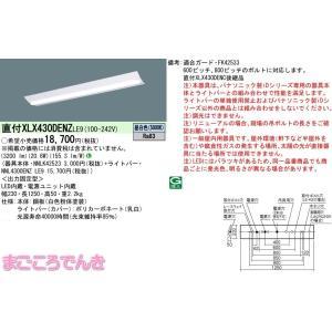 在庫品 パナソニック 直付 XLX430DENZLE9 一体型LEDベースライト Dスタイル 非調光 昼白色 W230 3200lm Hf32形×1灯 高出力型器具相当|macocoro
