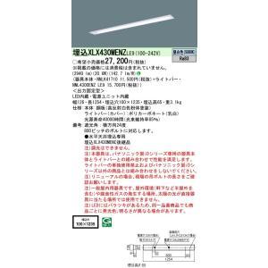 パナソニック 直付 XLX430MENZLE9 天井埋込型 40形 一体型LEDベースライト 3200lm Hf32形×1灯高出力型器具相当 下面開放|macocoro