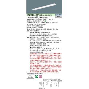 パナソニック 直付 XLX430PENZLA9 天井埋込型 40形 一体型LEDベースライト 3200lm Hf32形×1灯高出力型器具相当 下面開放 調光タイプ W150|macocoro