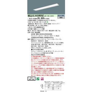 パナソニック 直付 XLX430RENZLA9 天井埋込型 40形 一体型LEDベースライト 3200lm Hf32形×1灯高出力型器具相当 下面開放 調光タイプ W190|macocoro