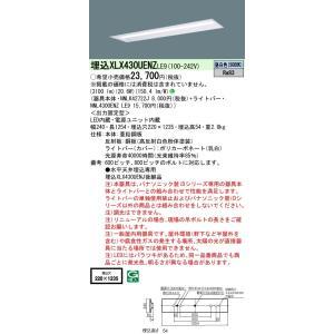 パナソニック 直付 XLX430UENZLE9 天井埋込型 40形 一体型LEDベースライト 3200lm Hf32形×1灯高出力型器具相当 下面開放 W220|macocoro