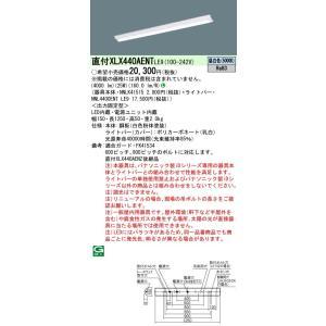 在庫品 パナソニック 直付 XLX440AENTLE9 一体型LEDベースライト Dスタイル 非調光 昼白色 W150 4000lm FLR40形×2灯|macocoro