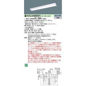 パナソニック 直付 XLX440DEDTLE9 一体型LEDベースライト Dスタイル 非調光 昼光色 W230 4000lm FLR40形×2灯 器具節電タイプ|macocoro