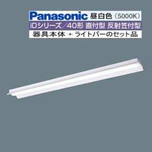 在庫品 パナソニック 直付 XLX440KENTLE9 一体型LEDベースライト 反射笠付型 非調光 昼白色 W150 4000lm FLR40形×2灯 器具節電タイプ|macocoro