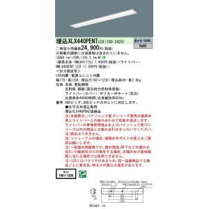 パナソニック 直付 XLX440PENTLE9 天井埋込型 40形 一体型LEDベースライト 4000lm FLR40形×2灯器具節電タイプ  下面開放 W150|macocoro
