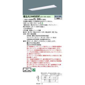 パナソニック 直付 XLX440UENTLE9 天井埋込型 40形 一体型LEDベースライト 4000lm FLR40形×2灯器具節電タイプ  下面開放 W220 macocoro