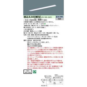 パナソニック 直付 XLX450MENZLE9 天井埋込型 40形 一体型LEDベースライト 5200lm Hf32形×2灯定格出力型器具相当 コンフォート15タイプ 下面開放|macocoro